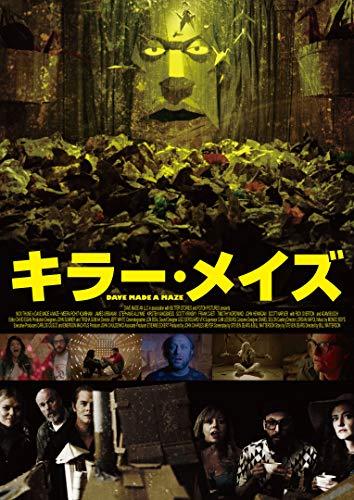 キラー・メイズ [DVD]