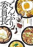 どんぶり委員長(1) (アクションコミックス)