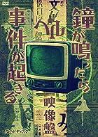 鐘が鳴ったら事件が起きる 映像盤 [DVD]()