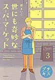 世にも奇妙なスーパーマーケット プチキス(3) (Kissコミックス)