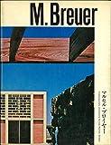 マルセル・ブロイヤー (1969年) (現代建築家シリーズ)