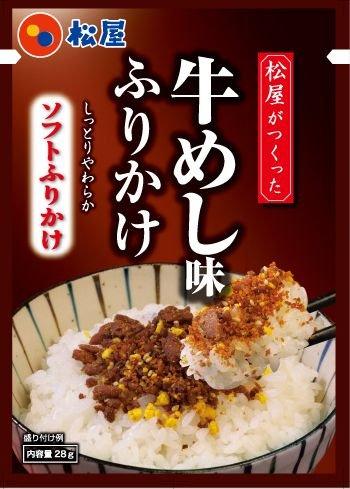 【新発売記念お値打ち価格】松屋牛めしふりかけ(牛肉入)4個セット