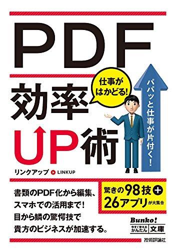 今すぐ使えるかんたん文庫 PDF 仕事がはかどる! 効率UP術の詳細を見る