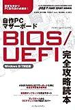 自作PC マザーボード BIOS/UEFI完全攻略読本 DOS/V POWER REPORT