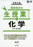 大学入試 節田佑介の生授業! 化学[ベーシック] (N予備校 2)