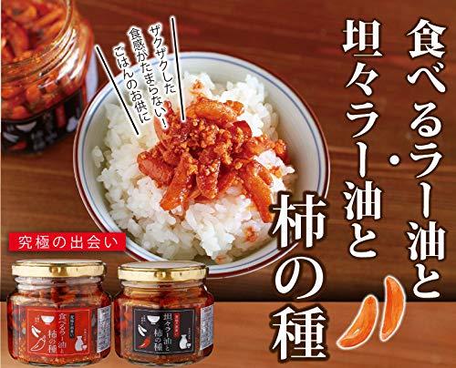 食べるラー油と柿の種 160g (食べるラー油3個・坦々ラー油2個)