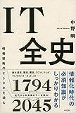 「IT全史  情報技術の250年を読む」販売ページヘ
