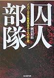 囚人部隊―インパール日本陸軍囚徒兵たちの生と死 (光人社NF文庫)