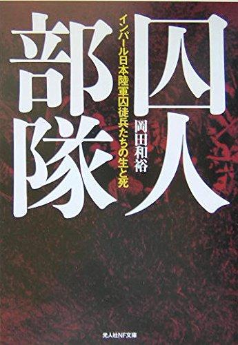 囚人部隊―インパール日本陸軍囚徒兵たちの生と死 (光人社NF文庫)の詳細を見る