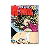 魔物語 1―愛しのベティ (スーパー・ビジュアル・コミックス)