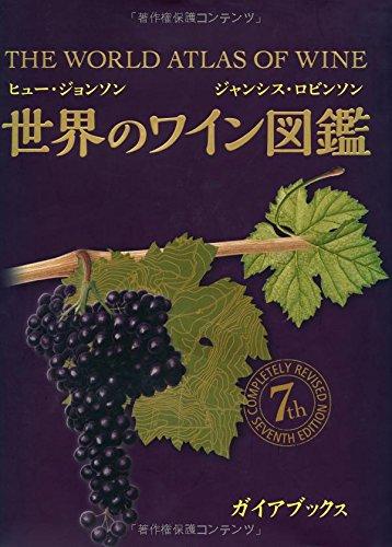 世界のワイン図鑑 The World Atlas of Wine 7th Editionの詳細を見る