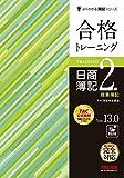 合格トレーニング 日商簿記2級 商業簿記 Ver.13.0 (よくわかる簿記シリーズ) 画像