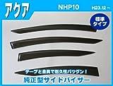 TOYOTAトヨタ アクア AQUA NHP10 平成23年12月~ 純正型サイドバイザー/ドアバイザー(金具直付けタイプ)標準タイプ バイザー取付説明書付