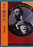 評伝 服部良一: 日本ジャズ&ポップス史