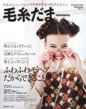 毛糸だま 2013年 春号 No.157 (Let's knit series) 画像