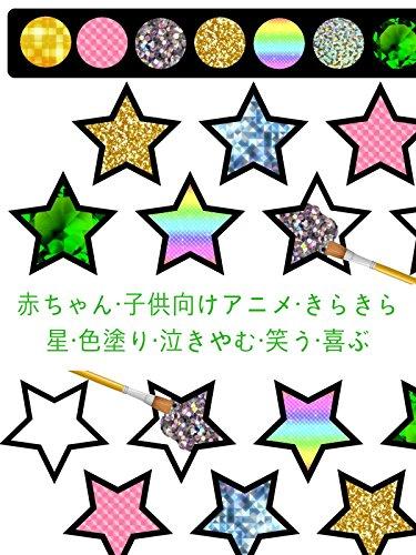 赤ちゃん・子供向けアニメ・きらきら星・色塗り・泣きやむ・笑う・喜ぶ