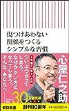 傷つけ合わない関係をつくるシンプルな習慣 (朝日新書)