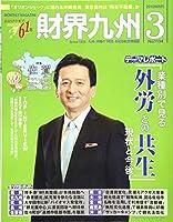 財界九州 2019年 03 月号 [雑誌]