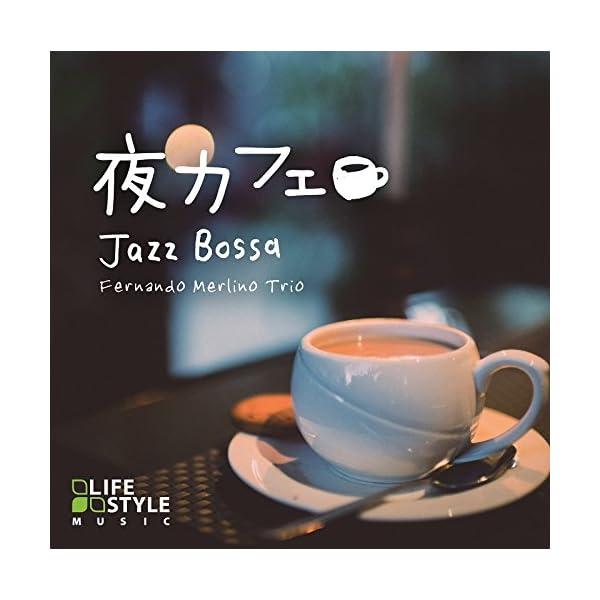 夜カフェ~ジャズボッサの商品画像