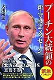 プーチン大統領の新・守護霊メッセージ 公開霊言シリーズ