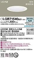 パナソニック(Panasonic) 天井埋込型 LED(昼白色) ダウンライト 浅型8H・高気密SB形・拡散タイプ(マイルド配光) 埋込穴φ150 LGB71540LE1