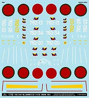A-72112 アシタのデカール 1/72 中島 C6N1 艦上偵察機 彩雲 「762空 -輝部隊- Z旗」