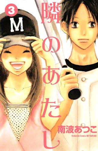 隣のあたし(3) (講談社コミックス別冊フレンド)の詳細を見る