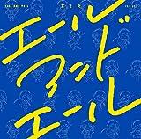 タイトル未定(初回限定盤)(Blu-ray Disc付)