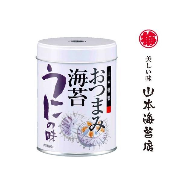 山本海苔店 味付け 海苔 おつまみ海苔 ( うに...の商品画像