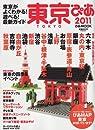 東京ぴあ 2011 (ぴあMOOK)