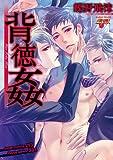 背徳姦 (ジュネットコミックス ピアスシリーズ)