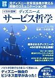 ディズニー式 サービス哲学 (別冊宝島) (別冊宝島 1845 スタディー)