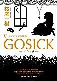 GOSICK V ──ゴシック・ベルゼブブの頭蓋── (角川文庫)