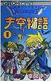 ドラゴンクエスト天空物語 (1) (ギャグ王コミックス)