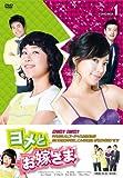 ヨメとお嫁さま DVD-BOX 1[DVD]
