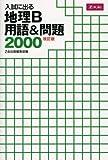 入試に出る 地理B 用語&問題2000[改訂版]