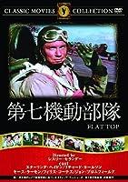 第七機動部隊 [DVD]