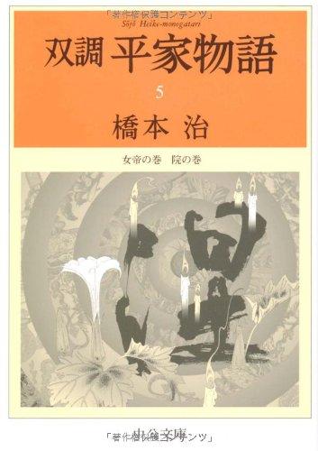 双調平家物語〈5〉女帝の巻 院の巻 (中公文庫)の詳細を見る