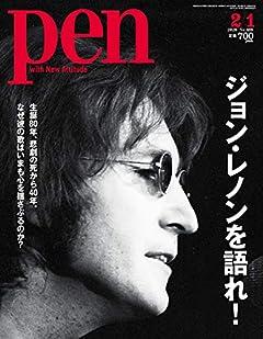 Pen(ペン) 2020年2/1号[ジョン・レノンを語れ! ]