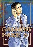 ギャラリーフェイク(16) (ビッグコミックス)