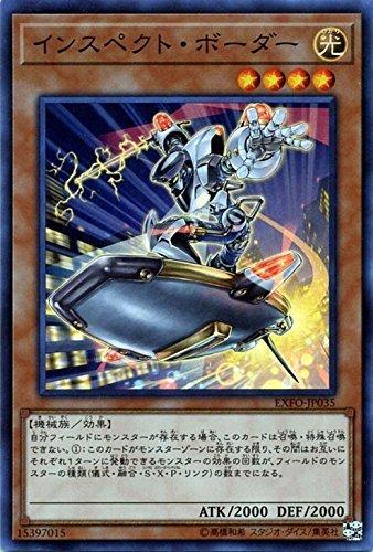 遊戯王/インスペクト・ボーダー(スーパーレア)/エクストリーム・フォース