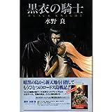 黒衣の騎士 / 水野 良 のシリーズ情報を見る