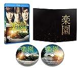 楽園[Blu-ray/ブルーレイ]