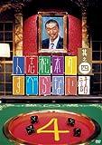 人志松本のすべらない話 其之四 通常盤 [DVD]