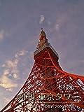 月刊 東京タワーvol.12 夜明けの景色 2006-2016 (月刊デジタルファクトリー)