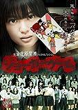 ジョーカーゲーム  [DVD] [レンタル版]北原里英