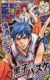 週刊少年ジャンプ 2012年9月10日号 NO.39 (雑誌)