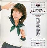 宇宙企画Memorial 西野さゆき [DVD]
