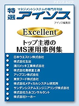 アイソス特選 【Excellent】 トップ主導のMS運用事例集 (アイソス ムック)