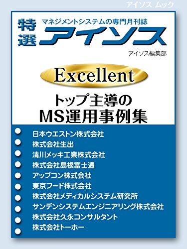 アイソス特選 【Excellent】 トップ主導のMS運用事例集
